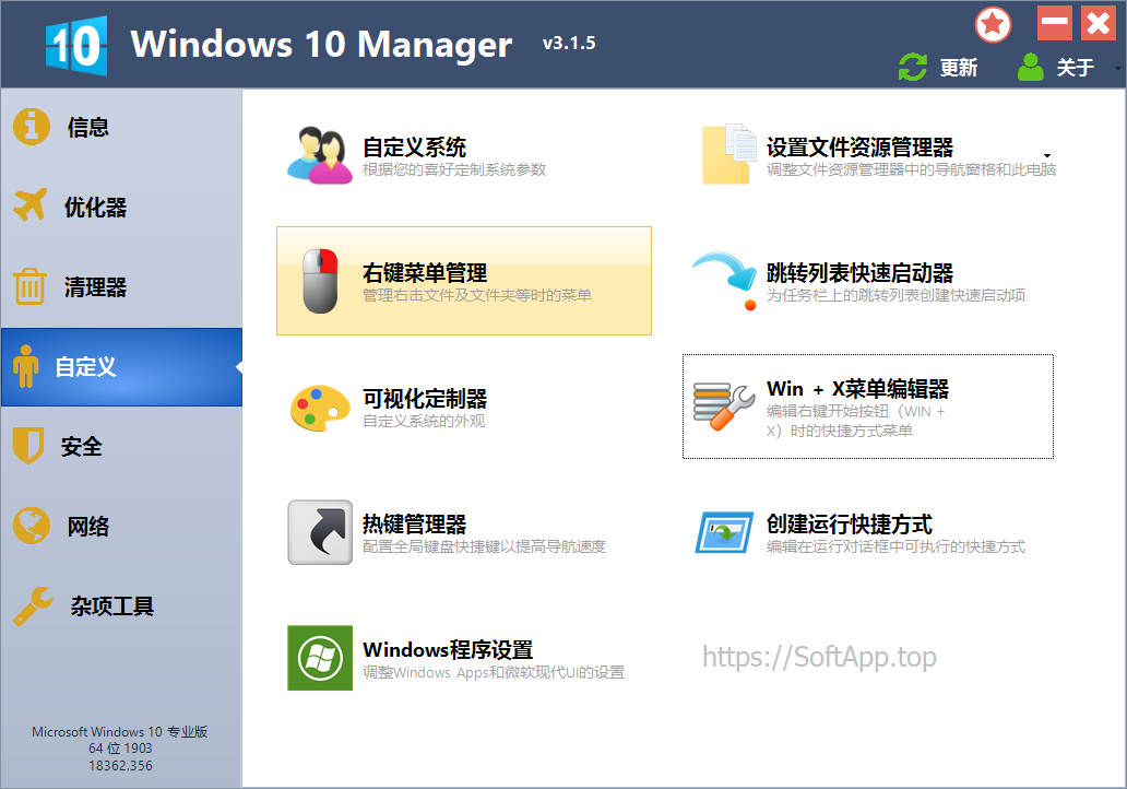 Windows10Manager.png